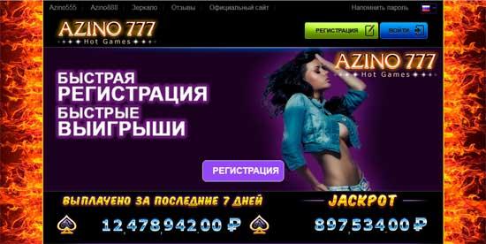 Azino777 hot games - Азино три топора.