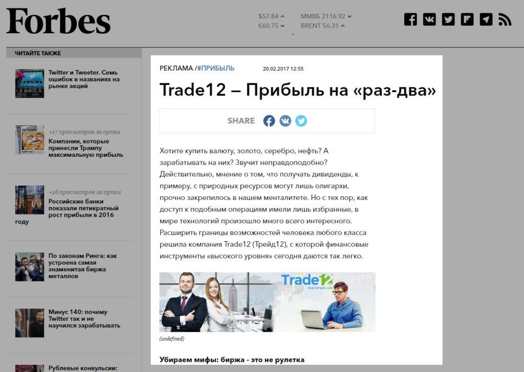 Trade12 Форбс