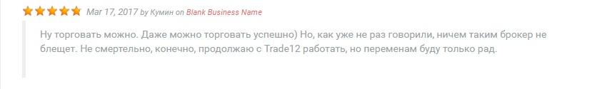 Trade 12
